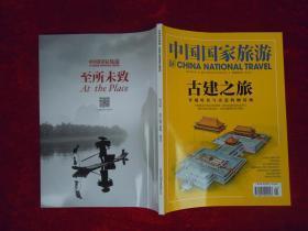 中国国家旅游(2015.5)NO.45