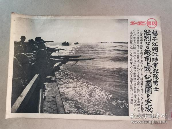 侵華史料 同盟寫真 揚子江武漢攻略戰 日軍敗退