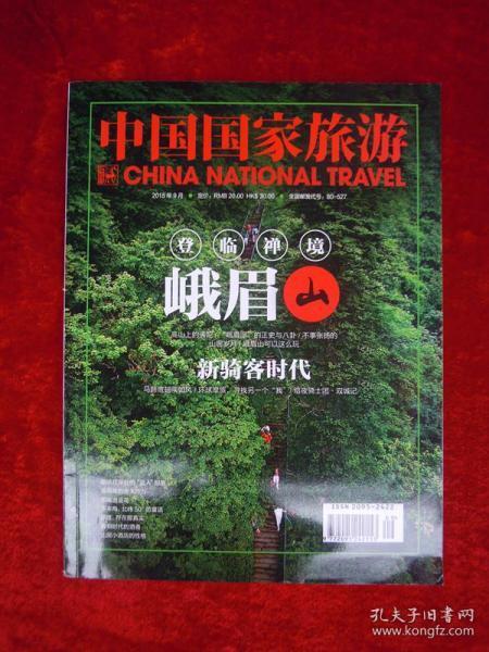中国国家旅游(2015.9)NO.49