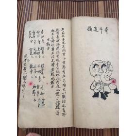罕见江西民间五百钱带符咒点穴咒与药方书,黄蜂入洞,请主下殿等