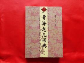 青海花兒詞典(2013年1版1印,32開軟精裝,正版好品)