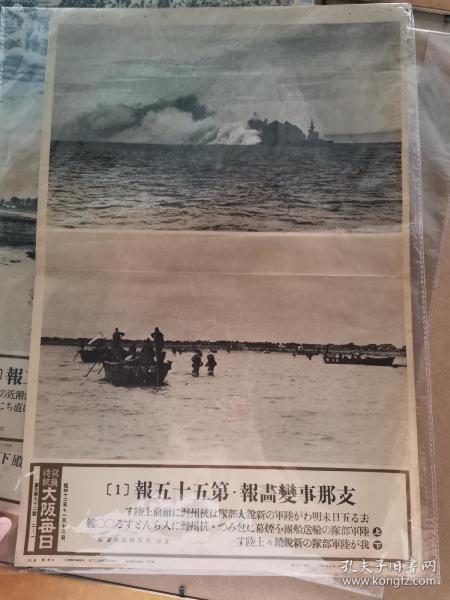 侵華史料 支那事變畫報  日軍登錄杭州灣的畫面