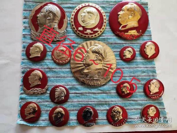 文革精品毛主席像章,一共17枚,品相一流,不挑通走,包老保真。