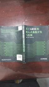 基于ARM的嵌入式系统开发与实例