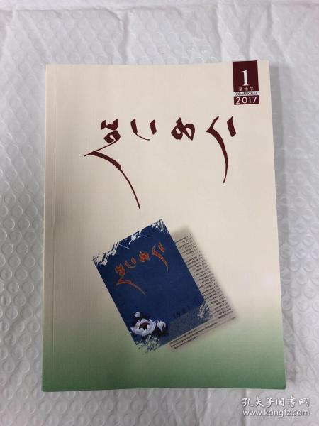 章恰爾(藏文)2017.1