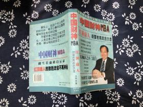 中國財神MBA·
