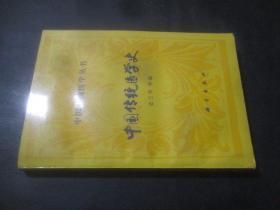 中國傳統醫學史