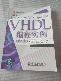 VHDL编程实例(第4版)附光盘