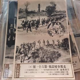 侵華史料 支那事變畫報 江南戰線 佐藤部隊揚子江帝前上陸后直接進入常熟 等畫面