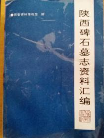 陕西碑石墓志资料汇编(16开厚册,内收文章1923一1992年,共143篇。