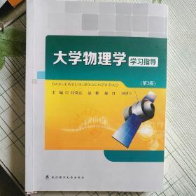 大学物理学(第3版 学习指导