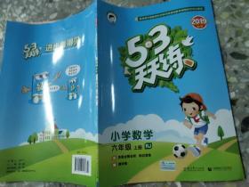 2019秋季53天天练:小学数学(六年级上册 RJ 人教版)