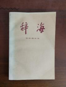 辭海 百科增補本 (1982年版)贈品不單獨出售