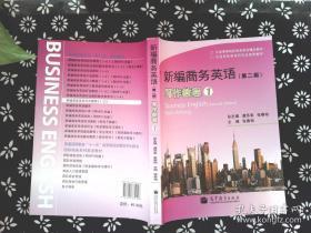 新编商务英语 写作教程1 第二版