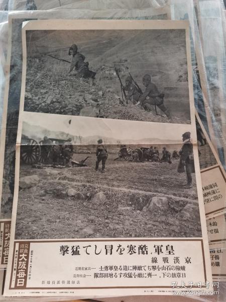 侵華史料 支那事變畫報 寫真特報 京漢戰線  日軍進攻畫面