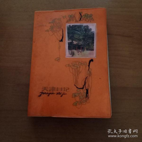 天津日记   笔记本