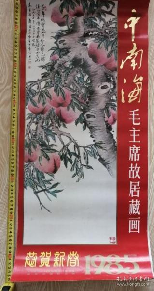 1985年毛主席故居藏畫掛歷12張全
