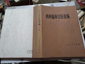 内科临床经验选编(上)