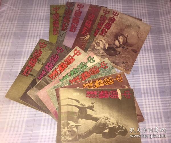 罕見 民國期刊 《中國攝影》存 6、7、8、9、10、14、15、16、17、18、20、21、23。共十三冊