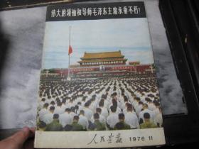 伟大的领袖和导师毛泽东主席永垂不朽 :人民画报1976年 第11期