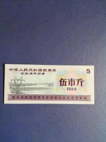 66年 全国通用粮票