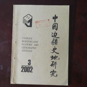 中國邊疆史地研究2002.3