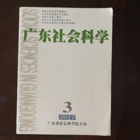 廣東社會科學2017.3