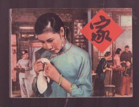 《家》【經典電影連環畫】  好品 1980年一版一印