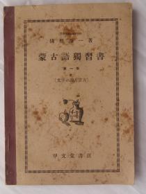 蒙古语独习书 第一卷