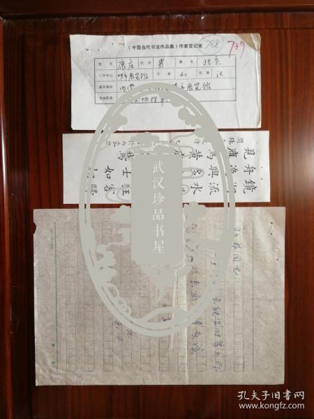 內蒙古文聯副主席、內蒙書法家協會主席、國家一級美術師,中國書法家協會理事康庒信札一通及親筆登記表