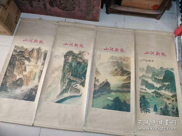 70年代陈大章溥松窗关作人绘山河新貌年画四条屏