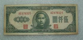 中央銀行 法幣大業版 伍仟圓 民國36年 中國大業公司 之二