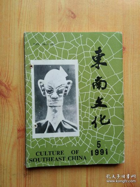 東南文化(1987,2;1987,3等)
