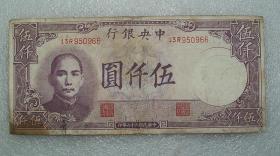 中央銀行 法幣德納羅版 伍仟圓 民國36年 德納羅印鈔公司  之五