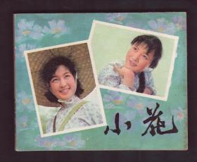 《小花》【經典電影連環畫】  好品 1980年一版一印