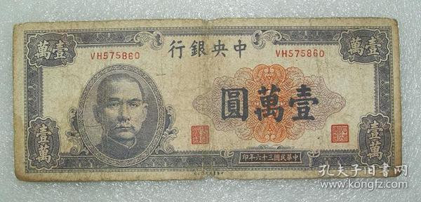 中央銀行 法幣中華版 壹萬圓 民國36年 中華書局有限公司