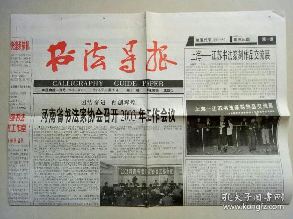 書法導報  2003年 第14期