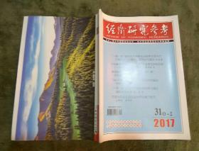 经济研究参考 2017年第31期
