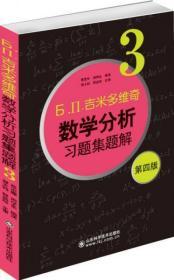 正版二手 б.п.吉米多维奇数学分析习题集题解(3)(第4版)山东科学技术出版社 9787533158989