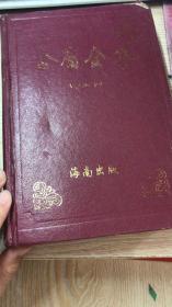 金庸全集 珍藏本
