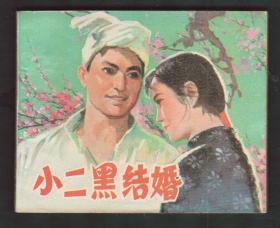 《小二黑結婚》【經典電影連環畫】  好品 1979年一版一印