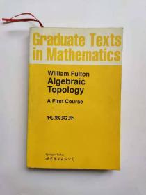 代数拓扑 Algebraic Topology A first course (英文版,原版旧书,内略有笔迹勾画)