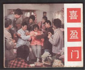 《喜盈門》【經典電影連環畫】  好品 1981年一版一印