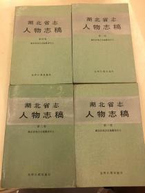湖北省志人物志稿(1—4卷全)