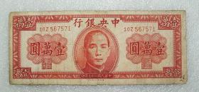 中央銀行 法幣德納羅版 壹萬圓 民國36年 德納羅印鈔公司  之四
