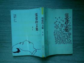 张爱玲文集(第一卷)