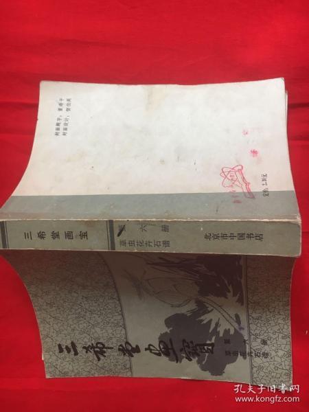 三希堂畫寶(第六冊)