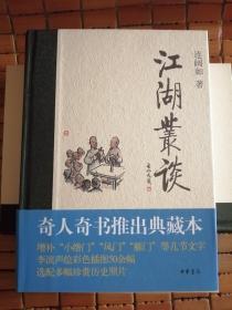 典藏本《江湖丛谈》连丽如 王玥波等七人签名或钤印)