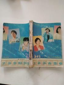 实用中西医结合杂志1994第7卷第1期1995第8卷第1.2.3.4.5.6期(7本合售)