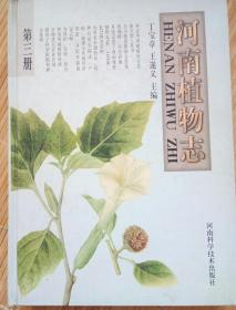 河南植物志.第三册